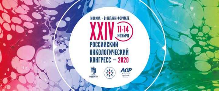 Навстречу XXIV Российскому онкологическому конгрессу