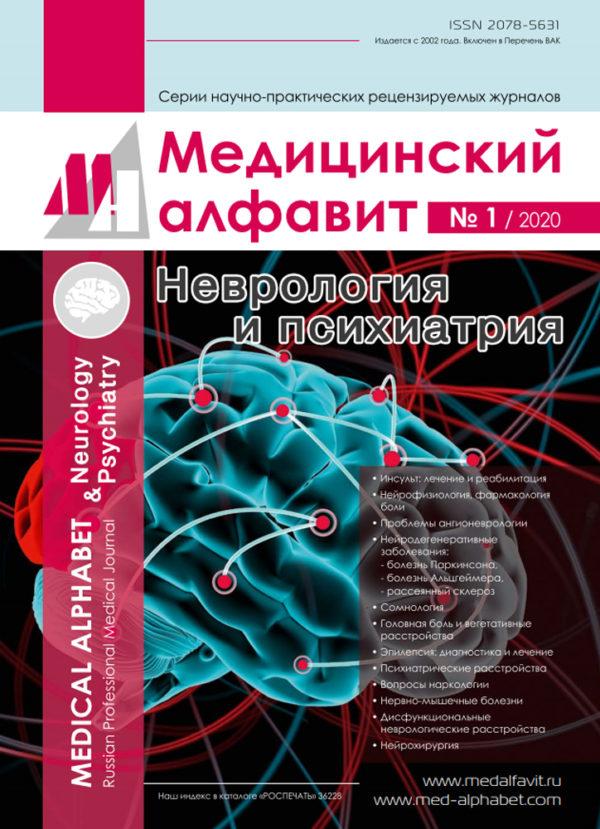 Неврология и психиатрия
