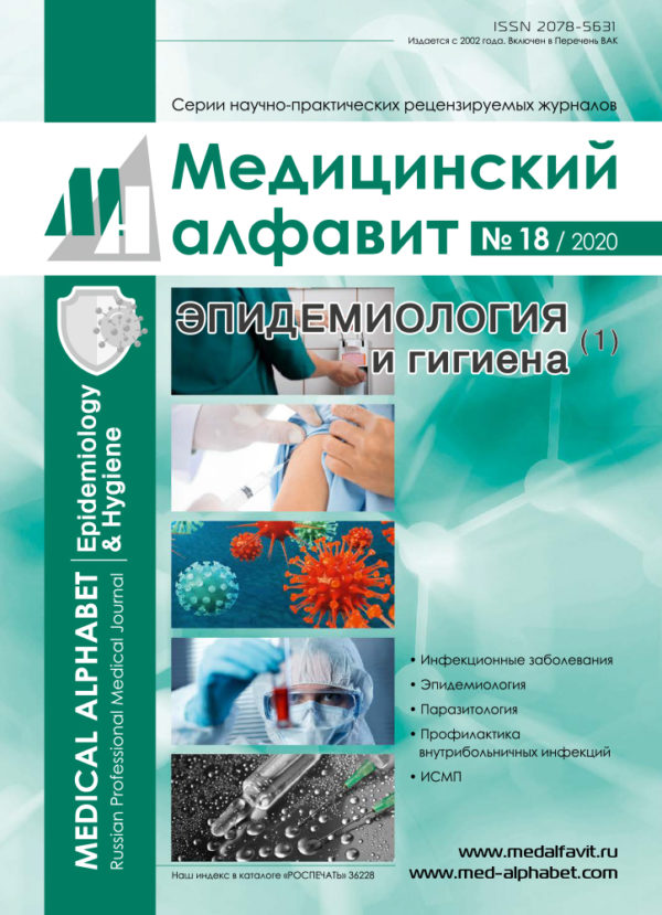 Эпидемиология и гигиена