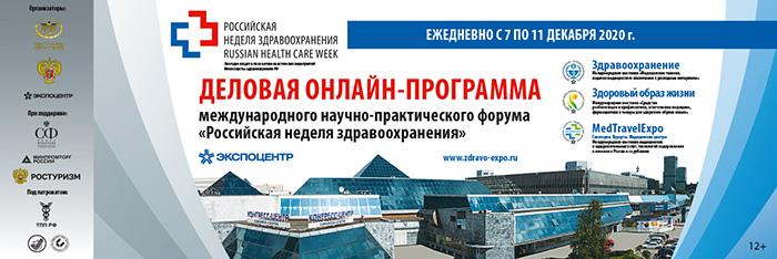29 Всероссийский форум «Обращение медизделий в России и ЕАЭС»