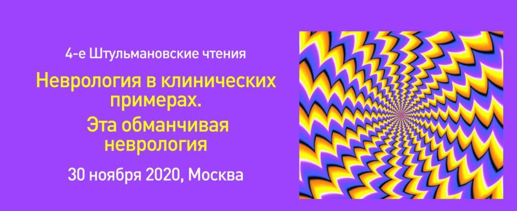 """30 ноября 2020 года состоятся """"4-е Штульмановские чтения. Неврология в клинических примерах""""."""