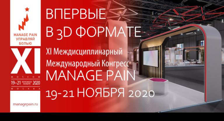 19-21 Ноября 2020 года состоится XI Междисциплинарный Международный Конгресс «Manage Pain» (Управляй Болью!)