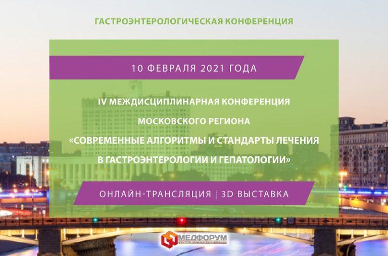 IV Междисциплинарная конференция московского региона «Современные алгоритмы и стандарты лечения в гастроэнтерологии и гепатологии»