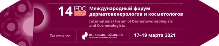 XIV Международный форум дерматовенерологов и косметологов