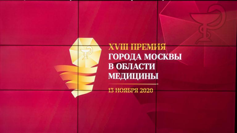 Премией Правительства Москвы в области медицины отмечены 6 лучших научных проектов