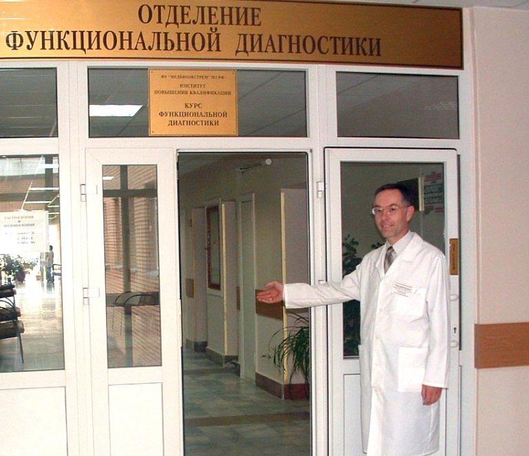 20 лет кафедре клинической физиологии и функциональной диагностики Академии постдипломного образования ФГБУ ФНКЦ ФМБА России