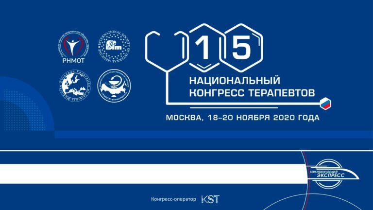 Конгресс Терапевтов