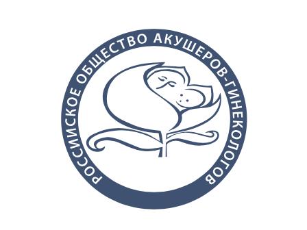 Российское общество акушеров-гинекологов приглашает принять участие во Все-российской конференции «Женское здоровье и ожирение»