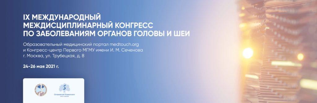 IX Международный междисциплинарый конгресс по заболеваниям органов головы и шеи
