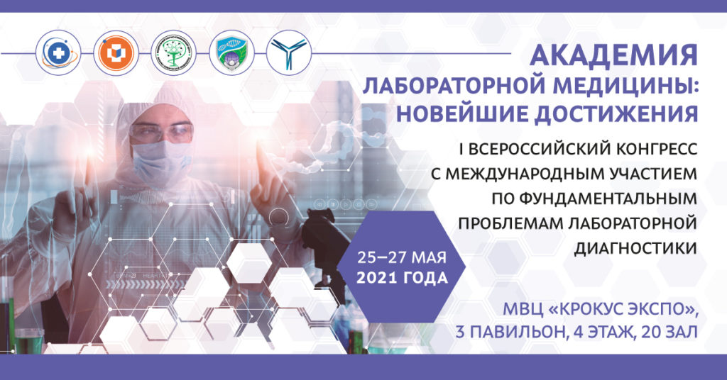 I Всероссийский Конгресс с международным участием по фундаментальным проблемам лабораторной диагностики