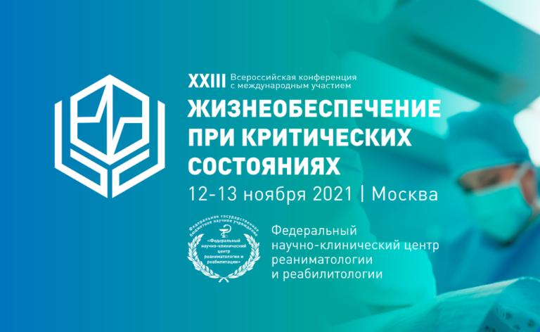 12-13 ноября 2021 г. в г. Москве в очном формате пройдет XXIII Всероссийская конференция с международным участием «Жизнеобеспечение при критических состояниях».