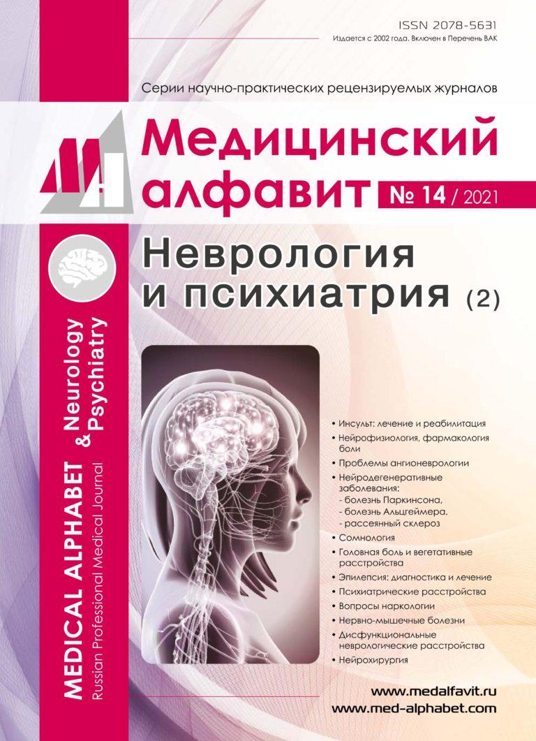 Вышел в свет очередной номер журнала Неврология и психиатрия серии «Медицинский алфавит»