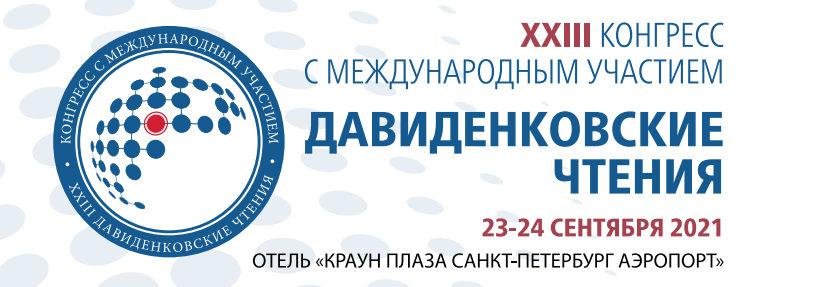 23-24 сентября 2021 г. в Санкт-Петербурге состоится конгресс с международным участием XXIII «Давиденковские чтения».
