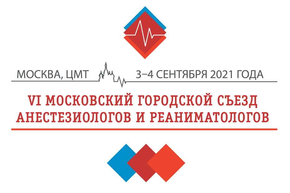 VI Московский городской съезд анестезиологов и реаниматологов (3-4 сентября 2021)