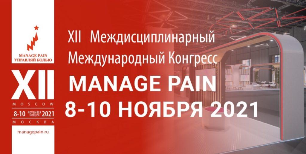 8-10 Ноября 2021 года в Моске состоится XII Междисциплинарный Международный Конгресс «Manage Pain» (Управляй Болью!).