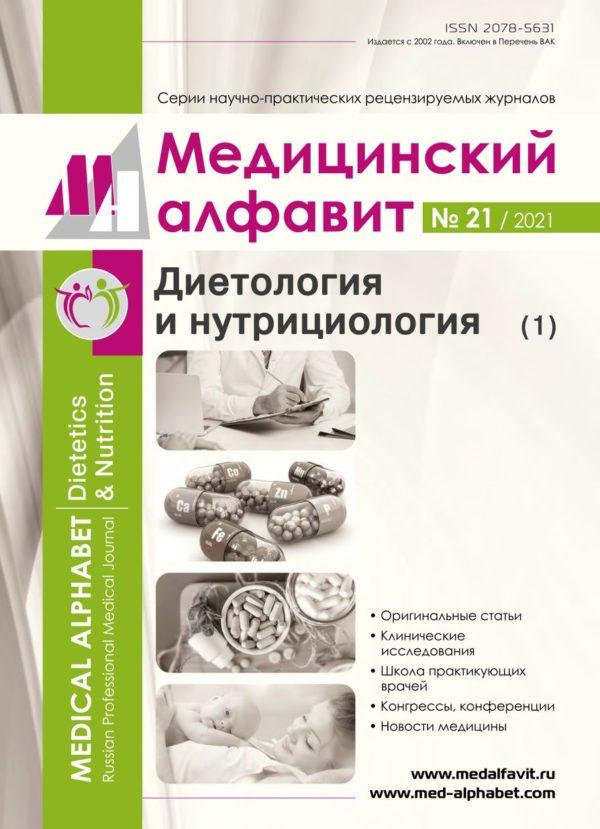 Диетология и нутрициология