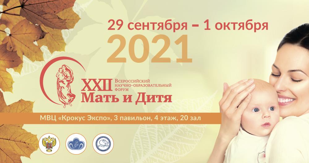 XXII Всероссийский научно-образовательный форум «Мать и Дитя − 2021»