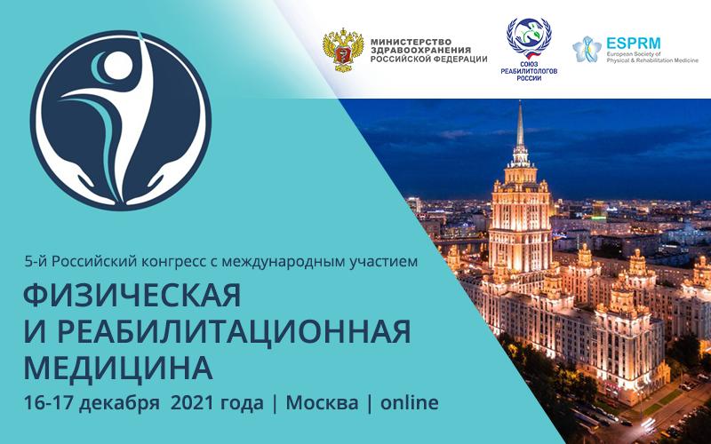 5-й Российский конгресс с международным участием «Физическая и реабилитационная медицина»