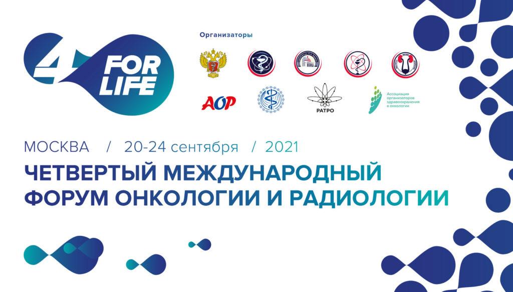 Ради жизни и во имя новых побед над раком: в Москве прошел IV международный форум онкологии и радиотерапии For Life